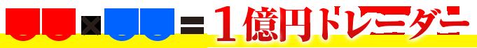 ○○×○○=1億円トレーダー